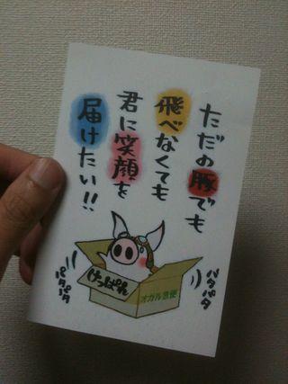 ユイのオガルTV 義援金企画ポストカード